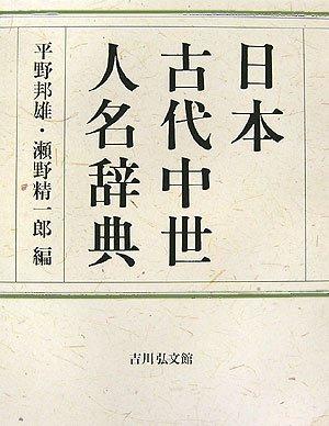 日本古代中世人名辞典