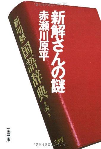 新解さんの謎 (文藝春秋)