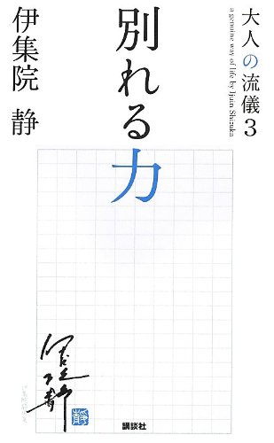 別れる力 大人の流儀3 [単行本] / 伊集院 静 (著); 講談社 (刊)