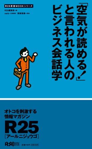 「空気が読める!」と言われる人のビジネス会話学 (R25新書MOOKシリーズ) (R25新書MOOKシリーズ)の詳細を見る