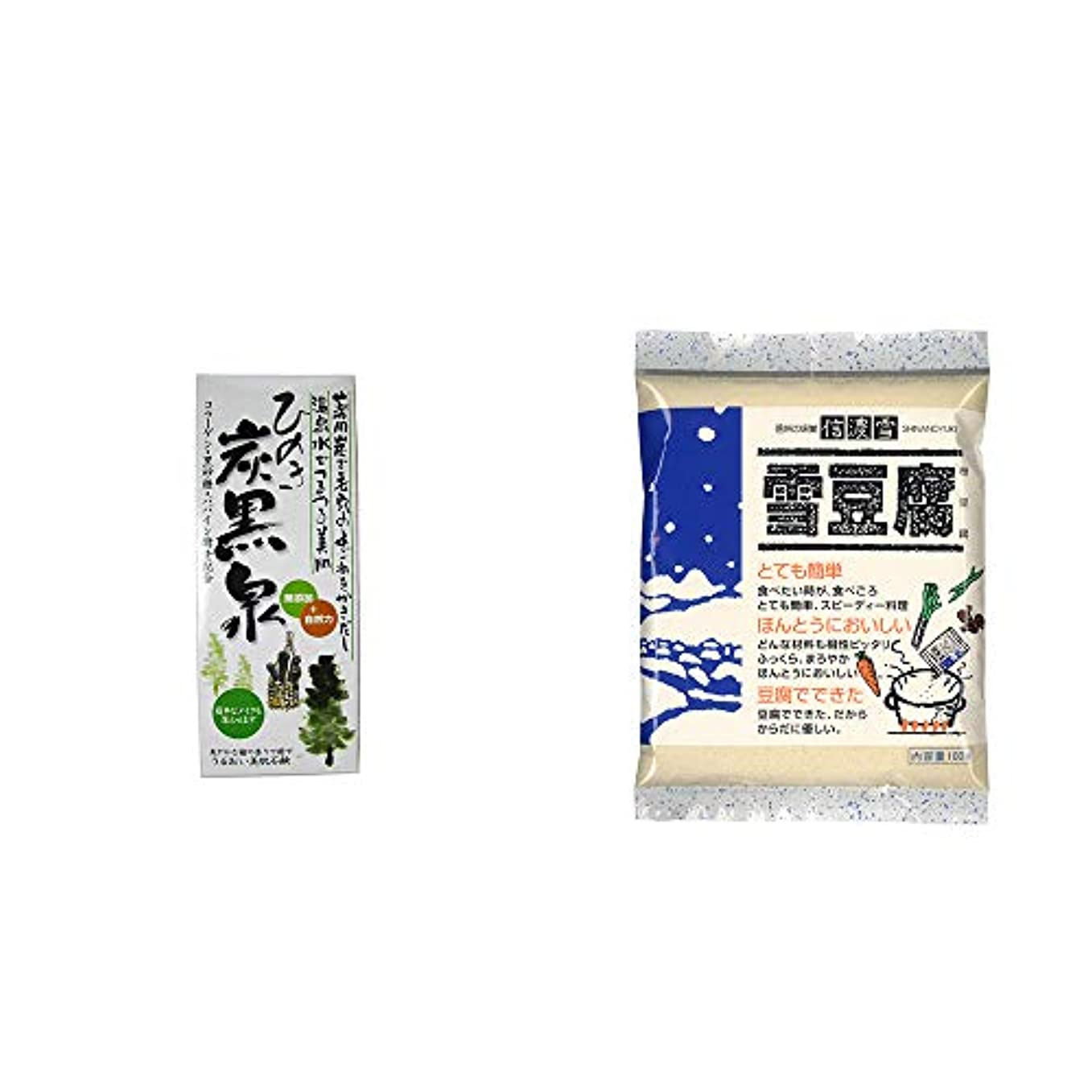 大理石ストッキング聖書[2点セット] ひのき炭黒泉 箱入り(75g×3)・信濃雪 雪豆腐(粉豆腐)(100g)