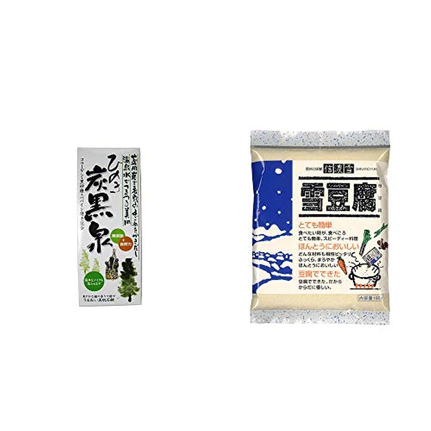 別々に反対ラインナップ[2点セット] ひのき炭黒泉 箱入り(75g×3)?信濃雪 雪豆腐(粉豆腐)(100g)