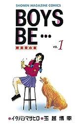 BOYS BE・・・(1) (週刊少年マガジンコミックス)