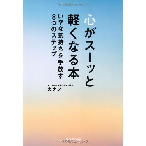 心がスーッと軽くなる本 (いやな気持ちを手放す8つのステップ)