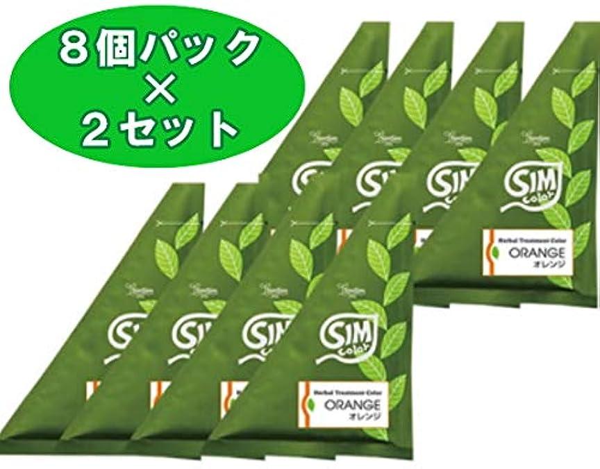 できた対抗魅惑する【 2セット 】SimSim(シムシム)お手軽簡単シムカラーエクストラ(EX)25g 8袋X2セット (オレンジ)