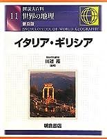 図説大百科 世界の地理〈11〉イタリア・ギリシア