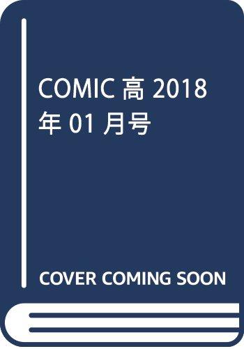 [茜新社] COMIC 高 2018年1月号