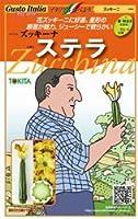 【ズッキーナ】ステラ 小袋(8粒)(トキタ種苗)