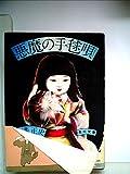 悪魔の手毬唄 (1977年)