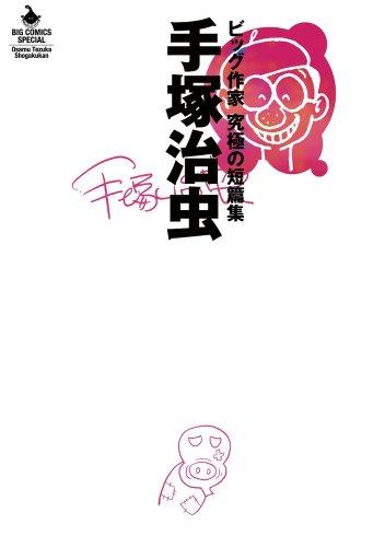 手塚治虫―ビッグ作家究極の短編集 (ビッグコミックススペシャル)の詳細を見る