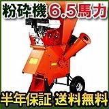Dream Link(ドリームリンク) 6.5馬力ガソリンエンジン式 粉砕機