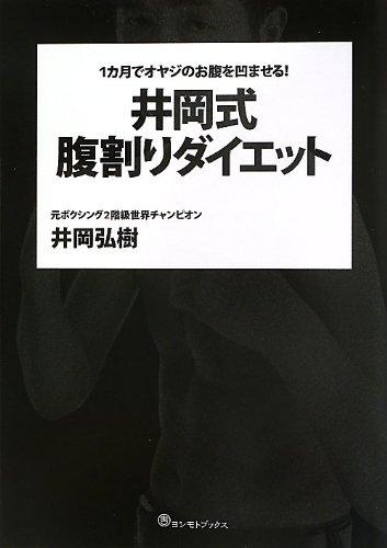 井岡式 腹割りダイエット ~1カ月でオヤジのお腹を凹ませる! ~・・・