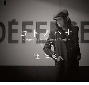 コトノハナ~Super Best of Jinsei Tsuji~