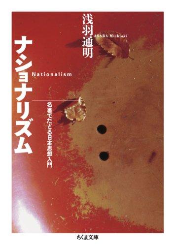 [画像:ナショナリズム: 名著でたどる日本思想入門 (ちくま文庫)]