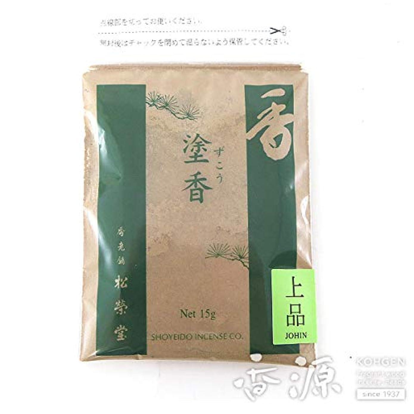 梨評決インフレーション松栄堂のお香 上品塗香 15g