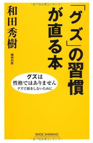 「グズ」の習慣が直る本 (WIDE SHINSHO)の詳細を見る