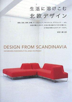 生活に溶けこむ北欧デザインの詳細を見る