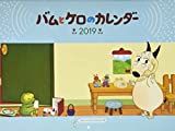 バムとケロのカレンダー2019 ([カレンダー])