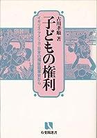 子どもの権利―イギリス・アメリカ・日本の福祉政策史から (有斐閣選書 (680))