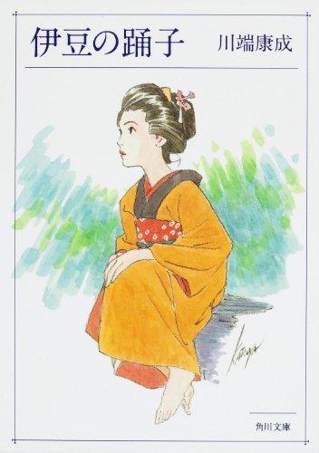 伊豆の踊子 (角川文庫)の詳細を見る
