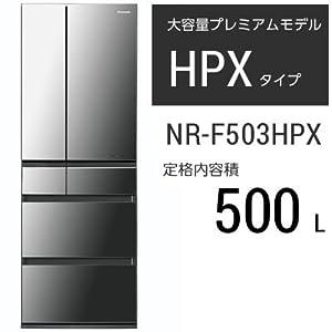 パナソニック 500L 6ドア冷蔵庫(オ二キスミラー)Panasonic エコナビ NR-F503HPX-X