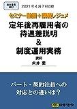 【Amazon.co.jp 限定】定年後再雇用者の待遇差説明&制度運用実務(S227)[日本法令セミナーシリーズ]