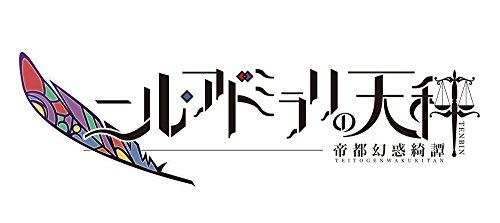 ニル・アドミラリの天秤 帝都幻惑綺譚 - PS Vita アイディアファクトリー