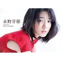 永野芽郁オフィシャルカレンダー 2017 卓上