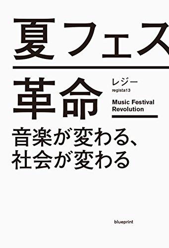 夏フェス革命 ー音楽が変わる、社会が変わるーの詳細を見る