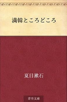 [夏目 漱石]の満韓ところどころ