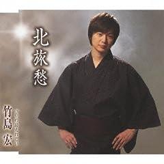 竹島宏「中の島えれじい」のCDジャケット