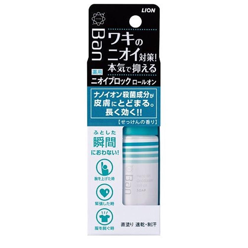 脅迫安息メニューBan(バン) ニオイブロックロールオン せっけんの香り 40ml(医薬部外品)