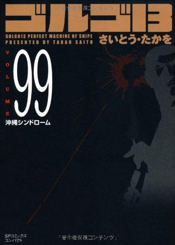ゴルゴ13 (Volume99) 沖縄シンドローム (SPコミックスコンパクト)の詳細を見る