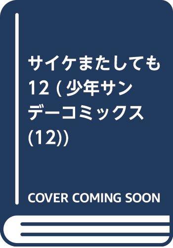 サイケまたしても 12 (少年サンデーコミックス (12))