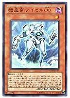 遊戯王  茶 機皇帝ワイゼル∞(U)(WJMP-JP015)