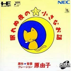 眠れぬ夜の小さなお話 原 由子 【PCエンジン】