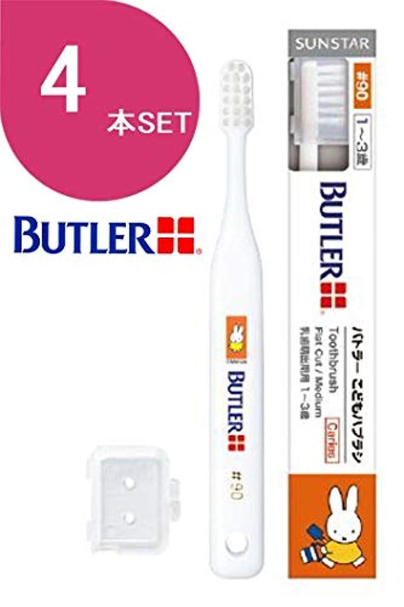 どちらか校長熱望するサンスター バトラー(BUTLER) 歯ブラシ ミッフィーシリーズ 4本 #90(1~3才乳歯萌出期用)