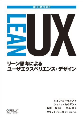 Lean UX ―リーン思考によるユーザエクスペリエンス・デザイン (THE LEAN SERIES)の詳細を見る