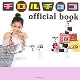 チロルチョコ official book