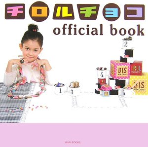 チロルチョコ official bookの詳細を見る
