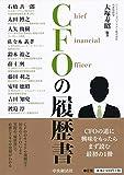 CFOの履歴書