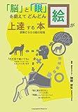 「脳」と「眼」を鍛えてどんどん絵が上達する本: 誤解だらけの絵の勉強 (∞books(ムゲンブックス) - デザインエッグ社)