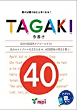 TAGAKI® 40 (TAGAKI®(多書き))