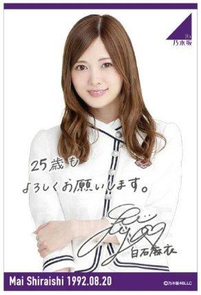 乃木坂46白石麻衣2017年8月度生誕記念Tシャツ(XL)