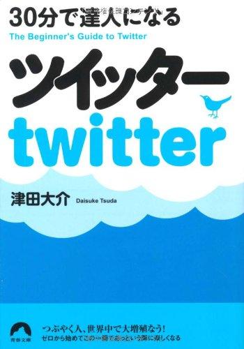 30分で達人になるツイッター (青春文庫)の詳細を見る