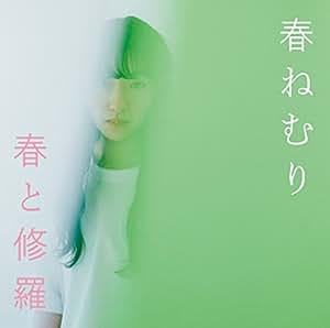 春と修羅※初回限定盤(CD+DVD)