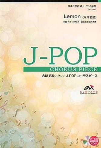 EMG3-0085 合唱J-POP 混声3部合唱/ピアノ伴奏 Lemon (米津玄師) (合唱で歌いたい!JーPOPコーラスピース)
