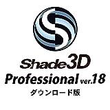 Shade3D Professional ver.18 DL版|オンラインコード版
