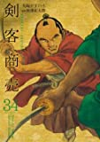 剣客商売 コミック 全34巻セット