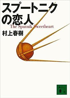 [村上春樹]のスプートニクの恋人 (講談社文庫)